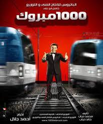 فيلم الف 1000 مبروك مشاهدة مباشرة - بطولة احمد حلمي